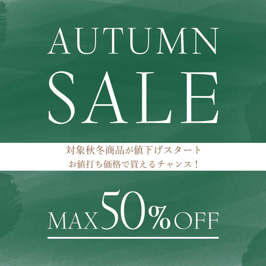 autumn_sale