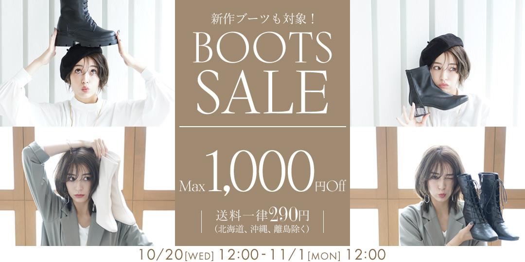 boots_sale
