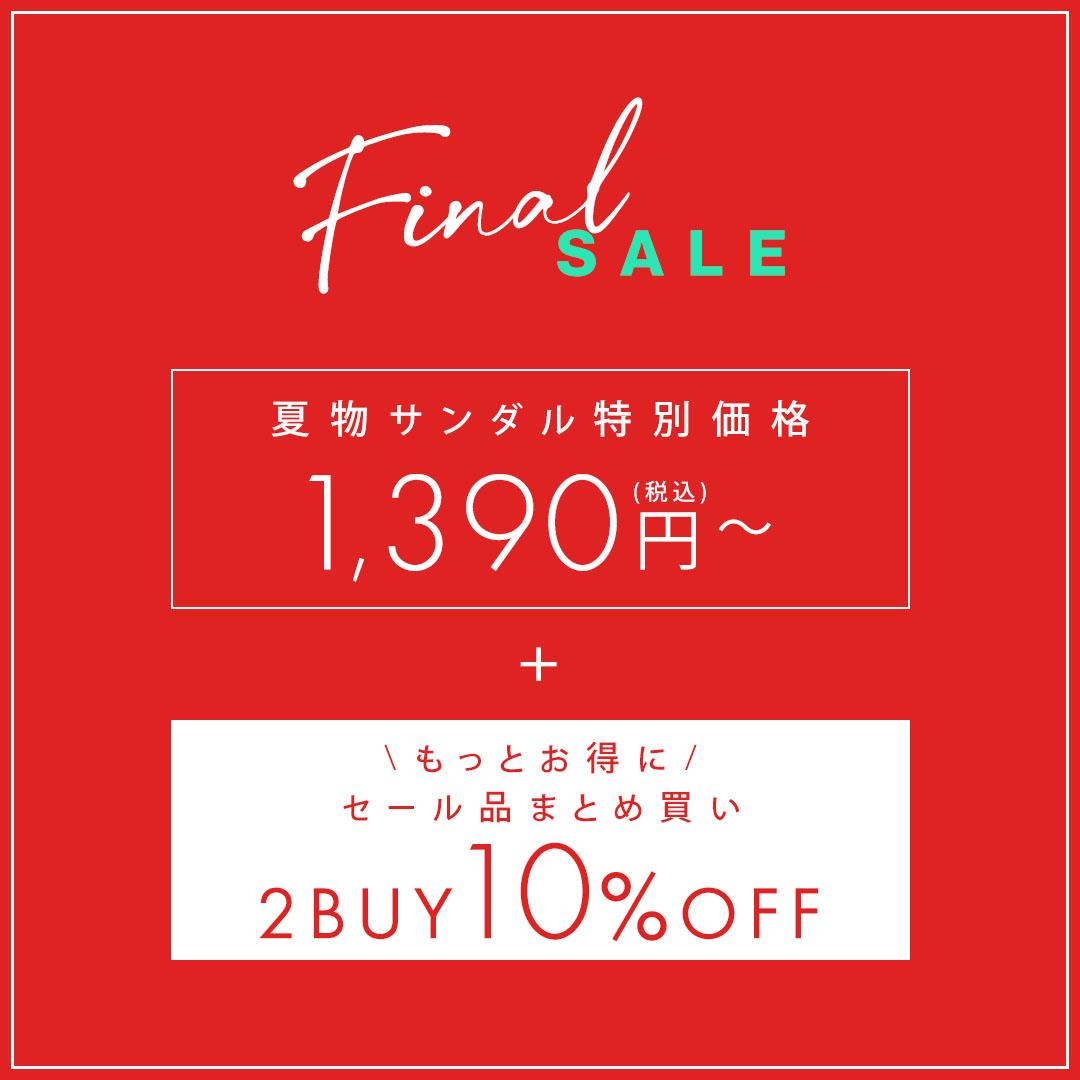 final_sale_sp_01.jpg