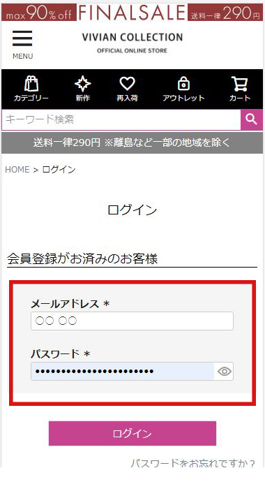 「マイページ」をタッチ