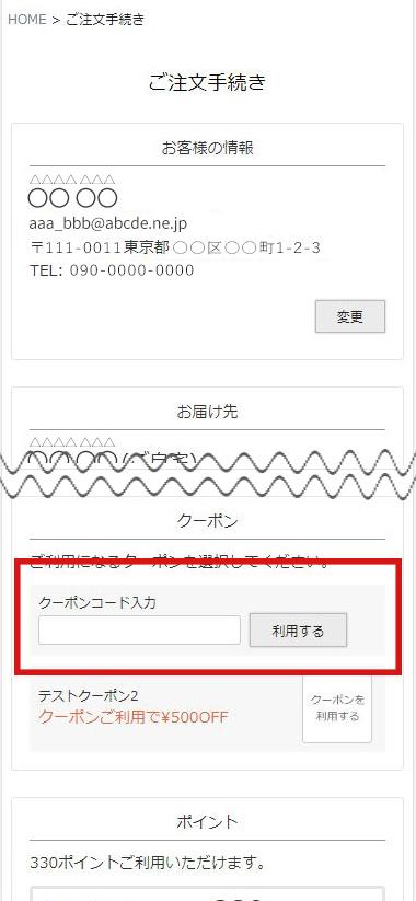 使用可能クーポン一覧が表示されるので、一番下の「クーポンコード入力画面へ」をクリック