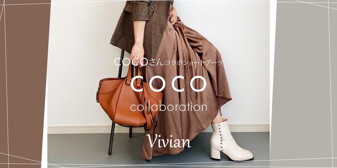 v6340aw_COCOさんコラボ