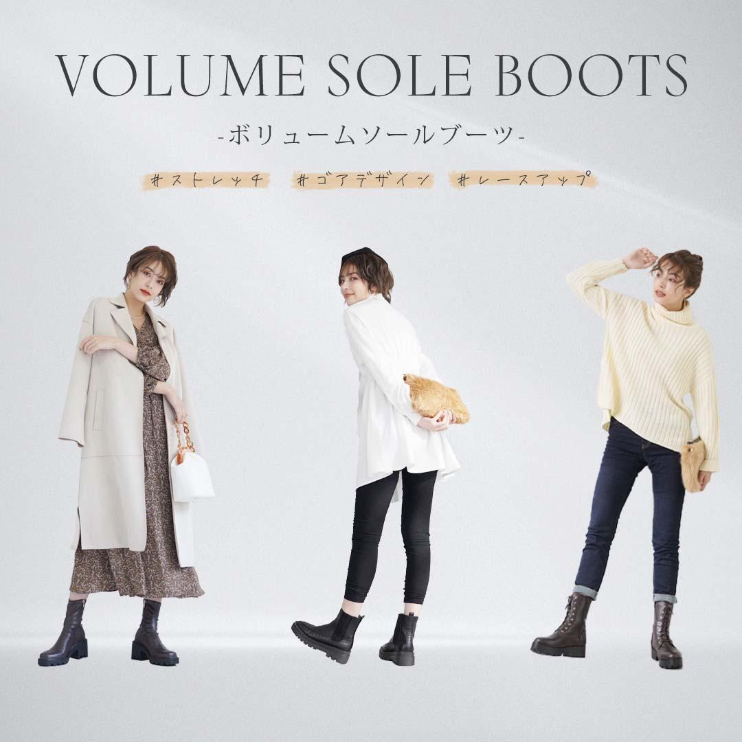 volume_sole_boots.jpg